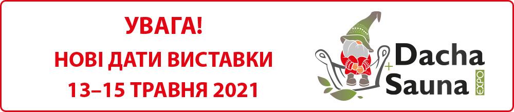 Uvaga_DS_ua_2