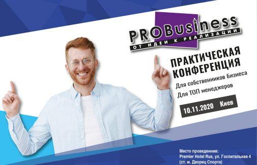 Conf_PM_2020_1_ru