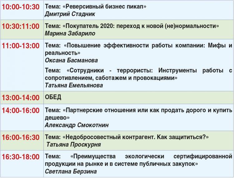 Taym_konf_ru